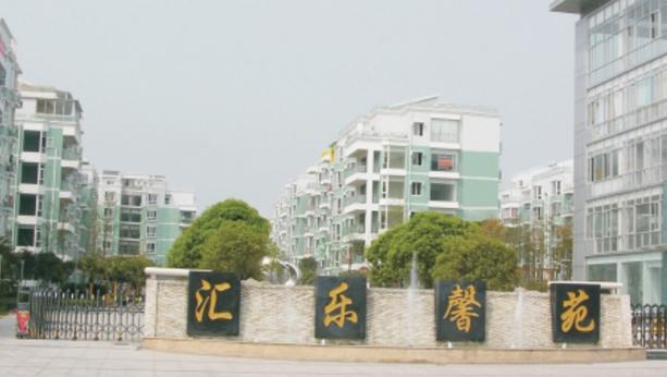 汇乐馨苑小区