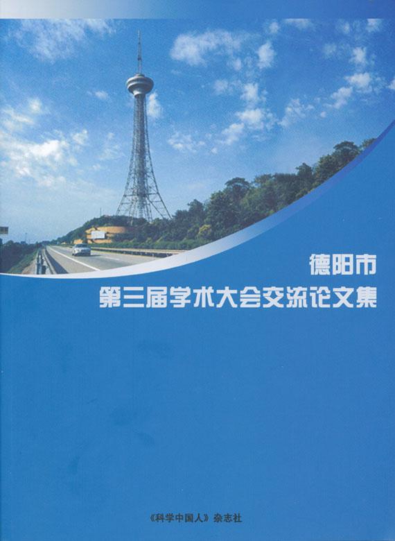 德阳市科学技术协会和四川建筑职业技术学院承办.参加大会开